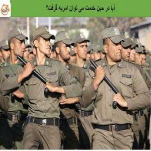 شرایط لغو امریه سربازی
