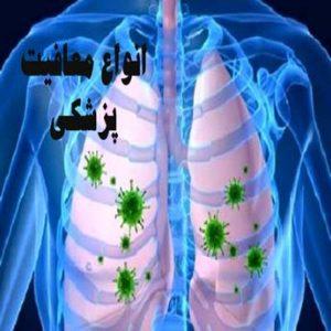 معافیت پزشکی بیماری ریه و قفسه صدری