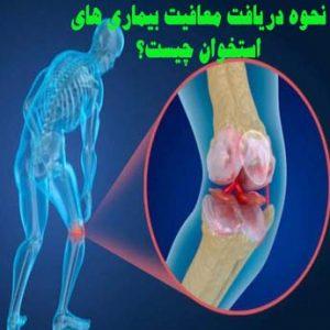 معافیت پزشکی بیماری های استخوان چه شرایطی دارد؟