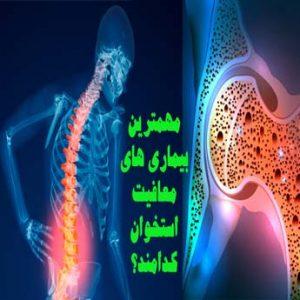برای دریافت معافیت پزشکی بیماری های استخوان چه مدارکی نیاز است؟
