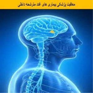 معافیت پزشکی بیماری های غدد مترشحهداخلی