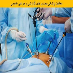 معافیت پزشکی بیماری های گوارشی و جراحی عمومی چه مراحلی دارد؟