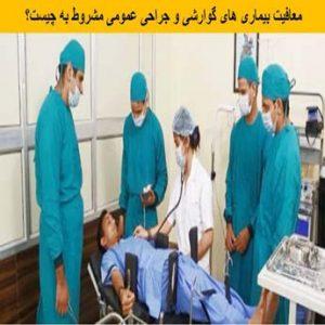 معافیت پزشکی بیماری های گوارشی و جراحی عمومی