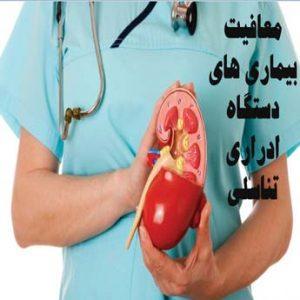 معافیت پزشکی بیماری های دستگاه ادراری و تناسلی چه شرایطی دارد؟