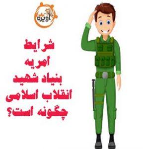 شرایط دریافت امریه بنیاد شهید انقلاب اسلامی