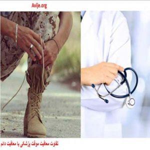 معافیت موقت پزشکی چه مراحلی دارد؟