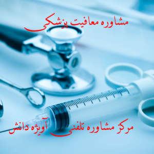 مشاوره معافیت پزشکی چگونه است؟