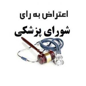 اعتراض به رای شورای پزشکی چگونه است؟