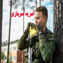 امریه سربازی چه شرایطی دارد؟