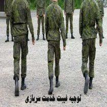 توجیه غیبت خدمت سربازی چه شرایطی دارد؟