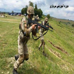 آموزشی سربازی چه شرایطی دارد؟