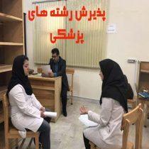 رشته های پزشکی در دانشگاه علمی کاربردی چه شرایطی دارد؟