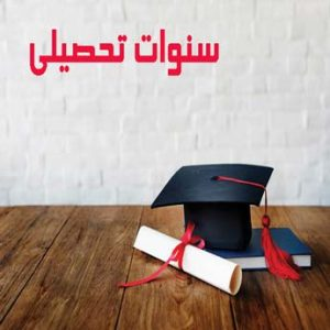 شرایط سنوات تحصیلی چیست؟