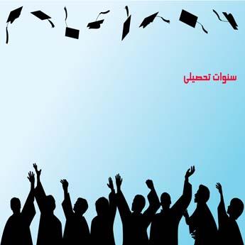 سنوات تحصیلی چه شرایطی دارد؟