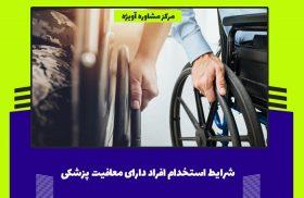 شرایط استخدام افراد دارای معافیت پزشکی