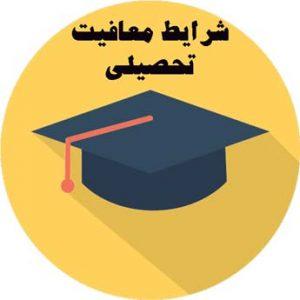 معافیت تحصیلی دانشجویان انتقالی چه مراحلی دارد؟