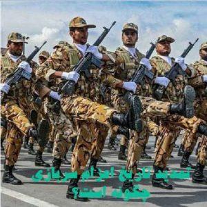 اعزام به خدمت سربازی در چه ماه هایی انجام می شود؟