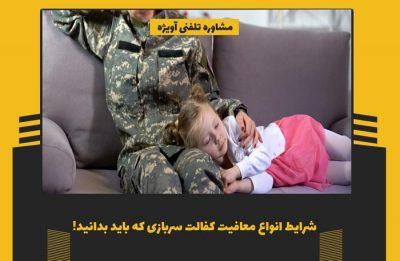 شرایط انواع معافیت کفالت سربازی که باید بدانید!