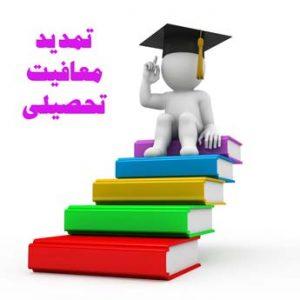 تمدید معافیت تحصیلی دانش آموزان چگونه است؟