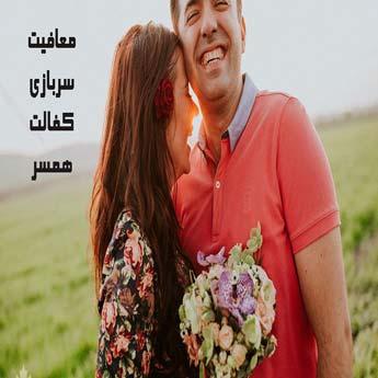 معافیت سربازی کفالت همسر چه شرایطی دارد؟