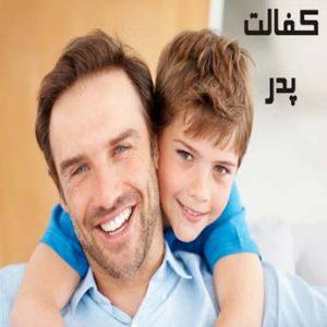 معافیت کفالت پدر چگونه است؟