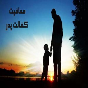 چگونه معافیت کفالت پدر بگیریم؟