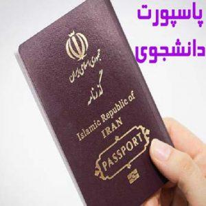 چگونه پاسپورت دانشجویی بگیریم؟