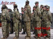 غیبت سربازی چه شرایطی دارد؟