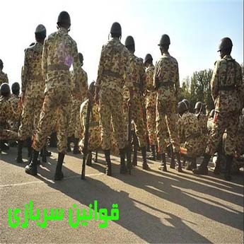 قوانین سربازی در ایران چه شرایطی دارد؟