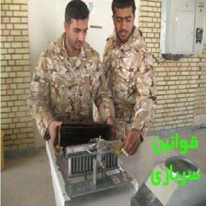 قوانین سربازی در ایران چگونه است؟