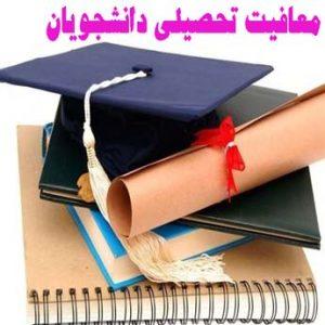 مدارک لازم برای معافیت تحصیلی چیست؟