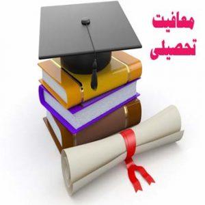 مدت زمان معافیت تحصیلی چقدر است؟