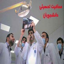 معافیت تحصیلی دانشجویان پزشکی چه شرایطی دارد؟