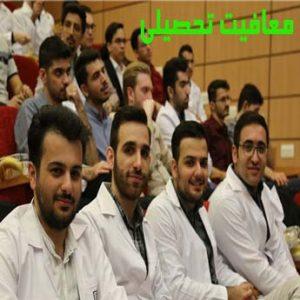 معافیت تحصیلی دانشجویان پزشکی چگونه است؟