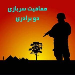 معافیت سربازی دو برادری چه شرایطی دارد؟