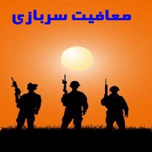 چگونه معافیت سربازی دو برادری بگیریم؟
