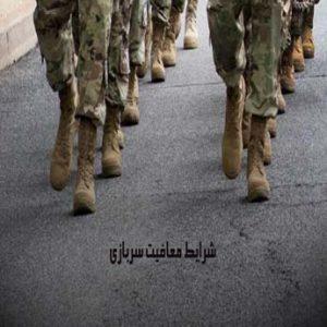 چگونه معافیت سربازی 4 برادری بگیریم؟