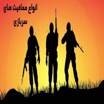 معافیت سربازی 4 برادری چه شرایطی دارد؟