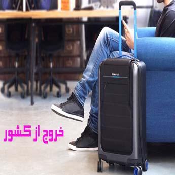 خروج از کشور به منظور سفرهای سیاحتی چه شرایطی دارد؟