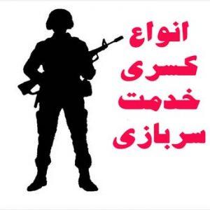 شرایط کسری خدمت سربازی چیست؟