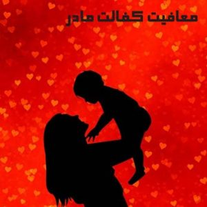 معافیت کفالت مادر چه شرایطی دارد؟