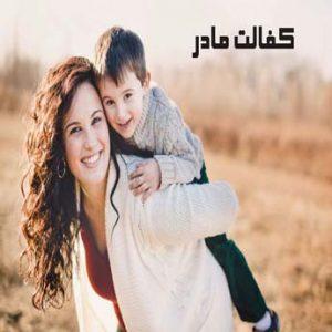 چگونه معافیت کفالت مادر بگیریم؟