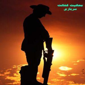 چگونه معافیت کفالت سربازی بگیریم؟