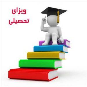 دریافت ویزای تحصیلی چه شرایطی دارد؟