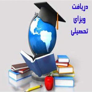 ویزای تحصیلی چگونه است؟
