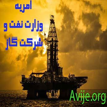 امریه وزارت نفت چه شریطی دارد؟