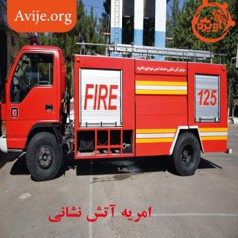 امریه آتش نشانی چه شرایطی دارد؟