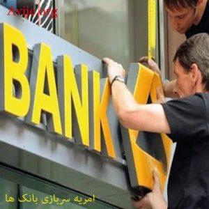امریه سربازی بانک ها | اولویت بندی متقاضیان و رشته های مورد نیاز