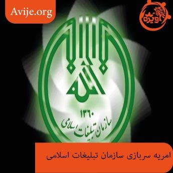 امریه سربازی سازمان تبلیغات اسلامی چه شرایطی دارد؟