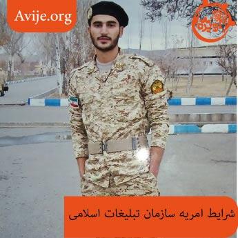 چگونه امریه سربازی سازمان تبلیغات اسلامی بگیریم؟